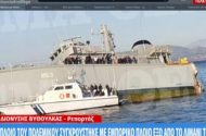 Yunanistan'da savaş gemisi battı!